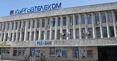 Стоимость акций «Кыргызтелекома» выросла на 29% на вторичном рынке