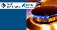 Банк «Бай Тушум» совместно с «Газпром Кыргызстан» запустил проект по газификации домохозяйств в жилмассивах и новостройках