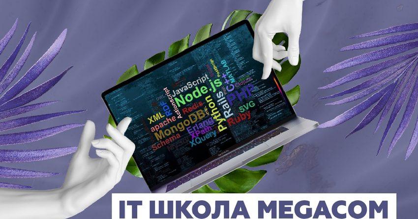 «IT Школа MegaCom»: освой профессию будущего!