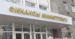 Минфин за счет гособлигаций привлек в бюджет еще 600 млн сомов