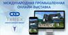 В октябре состоится промышленная онлайн-выставка TeMEx
