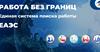 В ЕАЭС начала функционировать поисковая система «Работа без границ»