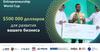Бизнес КР сможет принять участие в чемпионате мира по предпринимательству