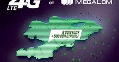 С начала 2019 года еще около 500 сел Кыргызстана обеспечены 4G LTE от MegaCom