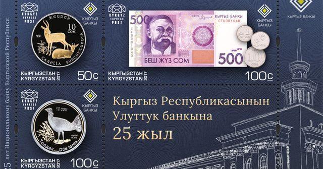 В честь 25-летия Национального банка выпустили почтовые марки