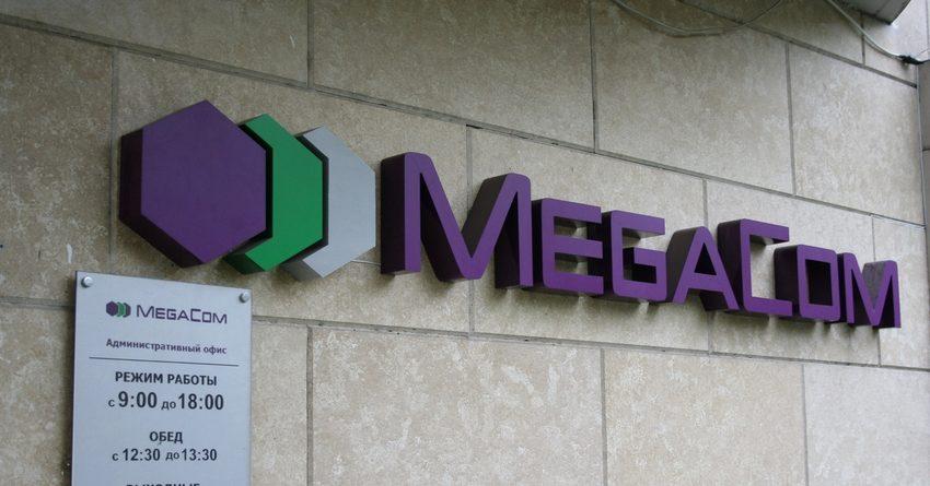 Фонд госимущества прекратил переговоры о продаже MegaCom Нагорной
