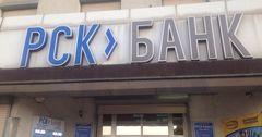 «РСК банк» потратит более 10 млн сомов на аренду помещений для сберкасс