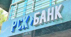 Простые акции «РСК Банка» включены в список КФБ