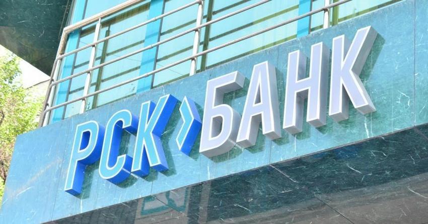 """""""РСК Банктын"""" жөнөкөй акциялары КФБнын тизмесине киргизилген"""