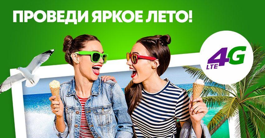 Сеть MegaCom готова к отпускному сезону на Иссык-Куле