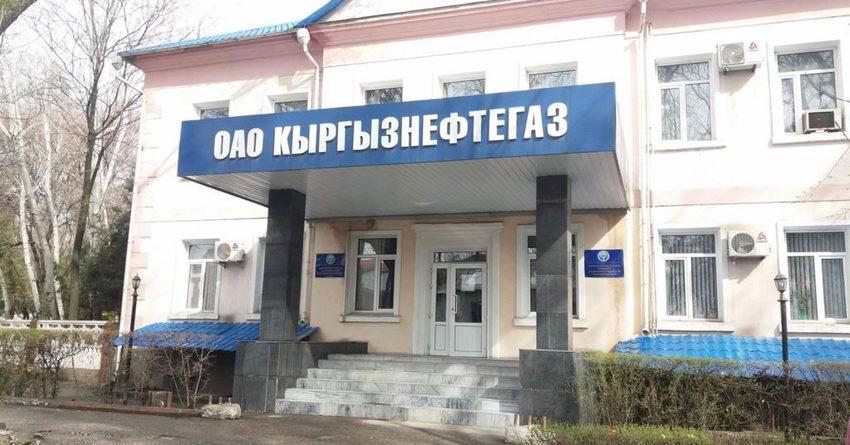 Самая крупная сделка на рынке ценных бумаг прошла с акциями «Кыргызнефтегаз»