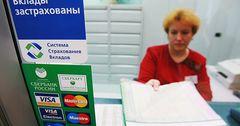 В Кыргызстане и в России готовят поправки к закону «О страховании вкладов»