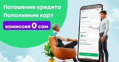 Оплачивайте кредиты и пополняйте счета ОАО «Халык Банк Кыргызстан» в приложении MegaPay