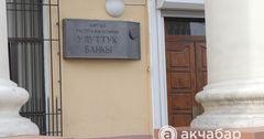 Нацбанк ввел спецрежим в «Евразийском сберегательном банке»