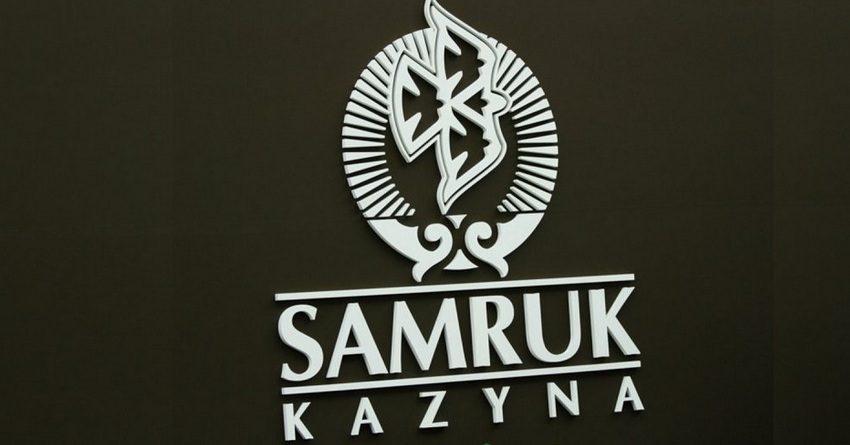 Самрук-Казына планирует инвестировать в развитие новых отраслей $150-240 млн ежегодно