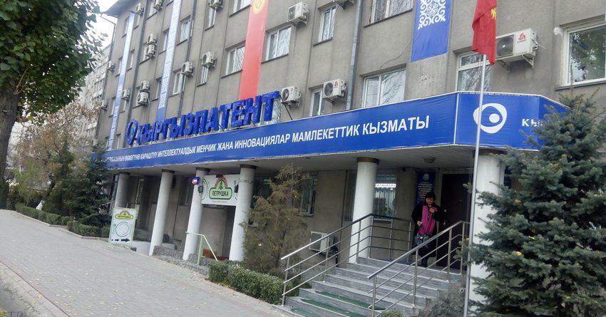 Кыргызпатент приостановил выплату авторских гонораров