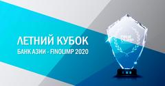 В конце июня пройдет летний кубок Fin Olimp 2020