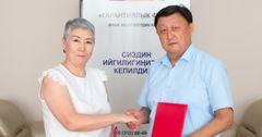 Гарантийный фонд КР заключил соглашение еще с одним комбанком