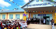 На строительство школ в Иссык-Кульской области потратили $687 тысяч