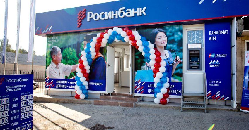 Кадровые назначения в «Росинбанке» и «Кыргызско-Швейцарском Банке»