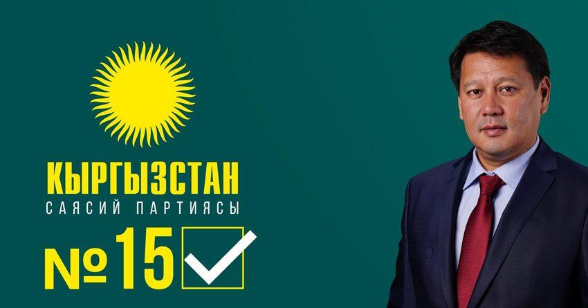 """Эрмек Нургазиев: """"Кыргызстан"""" партиясы ийгиликтүү адамдардан куралган"""""""