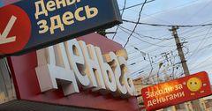 Центробанк РФ позволяет МФО дублировать имена банков