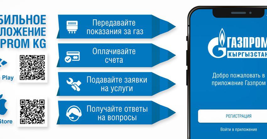 Мобильное приложение «Газпром Кыргызстан»: передача показаний и оплата в один клик