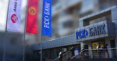 РСК Банк объявил о приеме новых видов платежей