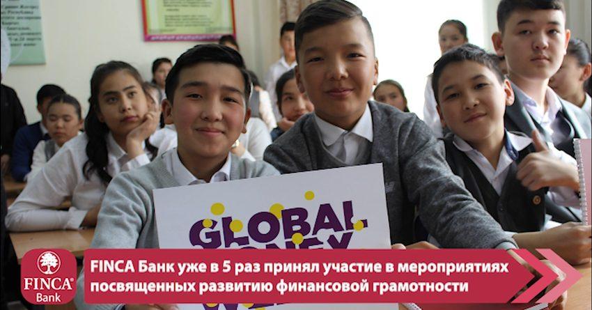 FINCA Банк в пятый раз принял участие во Всемирной неделе денег