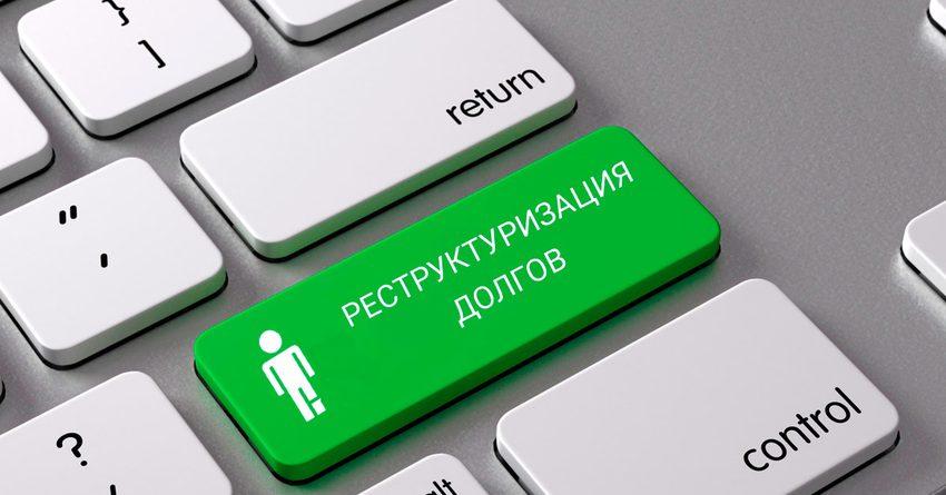 В Кыргызстане кредиты населения реструктуризированы на 77 млрд сомов