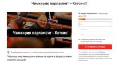 В Кыргызстане собирают подписи за отставку парламента