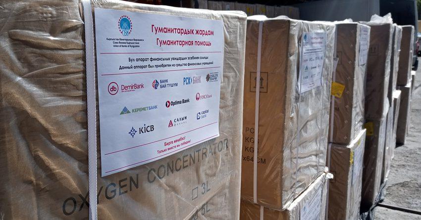 «Союз банков» передал медицинское оборудование больницам КР