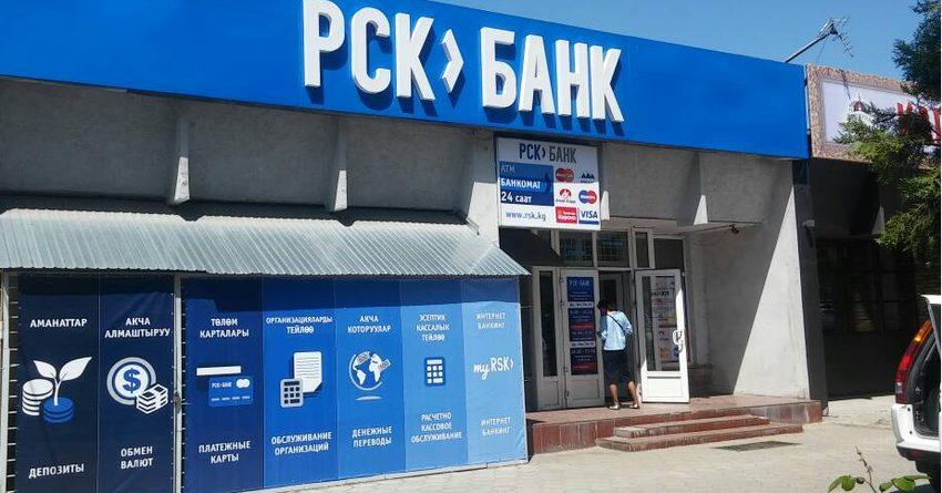 «РСК Банк» выдал 3 тысячи кредитов, из них 89% — в регионы