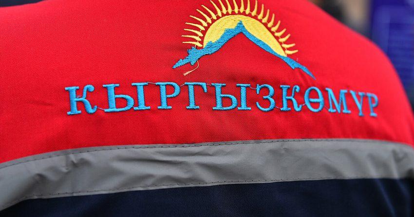 На ГП «Кыргызкомур» в Бишкеке напали неизвестные