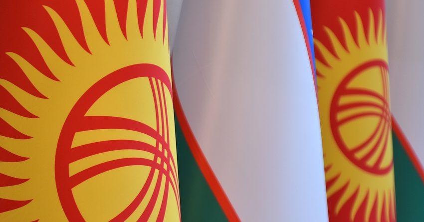 Кыргызстан и Узбекистан намерены реализовать совместные инвестпроекты
