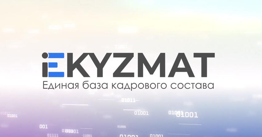 Для учета госслужащих запустили специальную систему е-Kyzmat