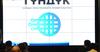К системе «Тундук» подключены 53 госоргана