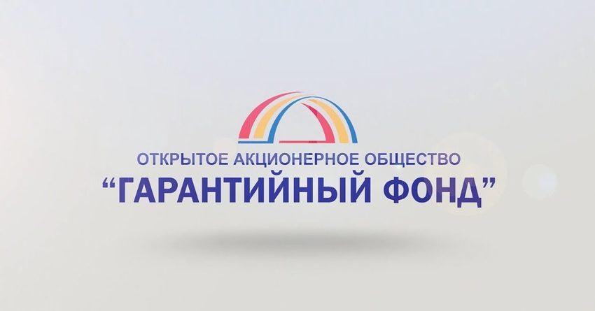 «Гарантийный фонд» освоил кредит РКФР на 43%