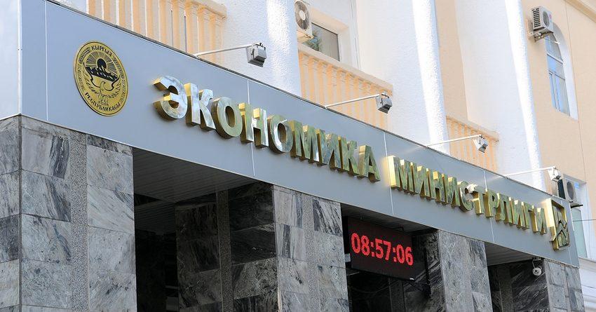 Минэконом подготовил прогноз социально-экономического развития Кыргызстана на 2018-2020 годы