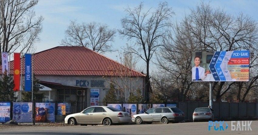 Отделение РСК Банка в Токмаке теперь работает без выходных и до позднего вечера
