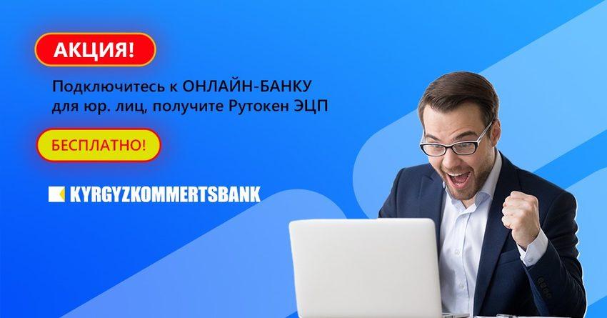 АКЦИЯ от Кыргызкоммерцбанка! Подключитесь к онлайн-банку для юрлиц и получите Рутокен ЭЦП БЕСПЛАТНО!