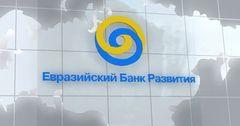 ЕАБР заинтересован в расширении взаимодействия с Нацбанком КР и биржей