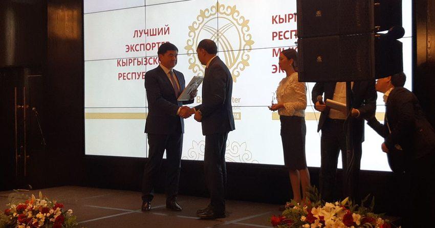 В Кыргызстане назвали лучших экспортеров