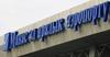 Международный аэропорт «Манас» заплатит за свой аудит $27 тыс.