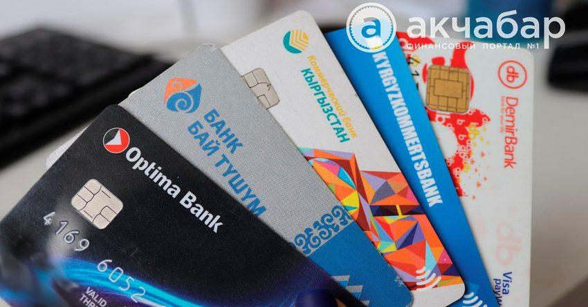 Количество банковских карт в КР превысило 3.3 млн