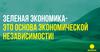 Партия «Кыргызстан» за зеленую экономику!