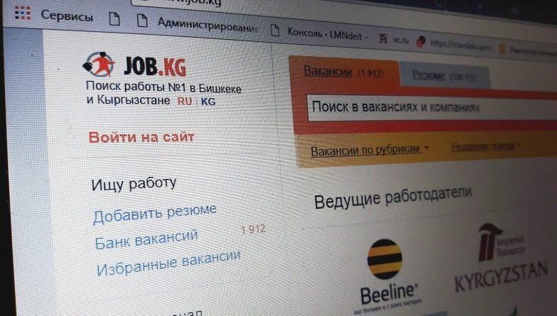 Ведущий рекрутинговый портал Job.kg сменил владельца