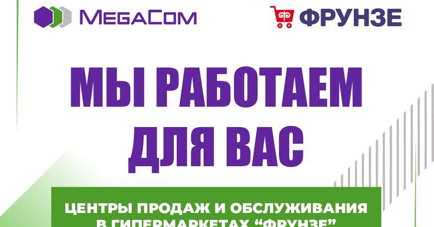 MegaComоткрыл пункты экспресс-обслуживания абонентов в гипермаркетах «Фрунзе»