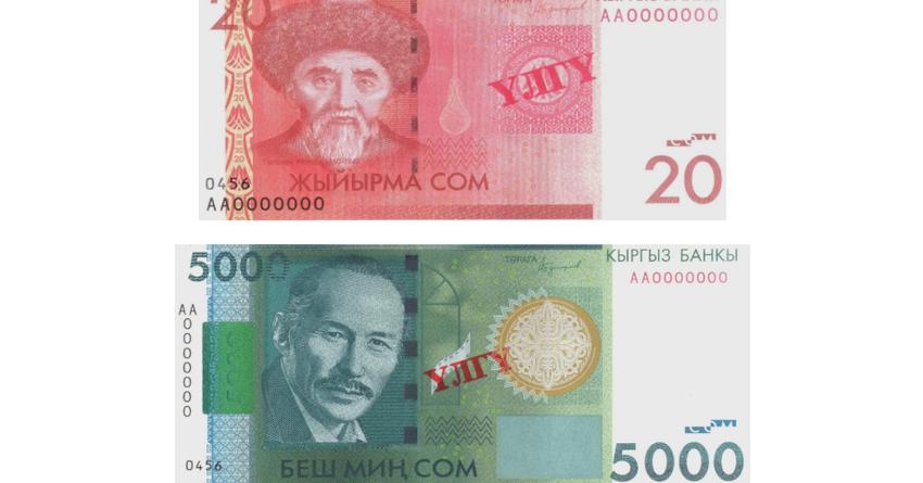 Нацбанк выпустил модифицированные банкноты