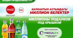Капкактын алдындагы миллиондогон белектер! MegaCom жана Coca-Cola акциянын мөөнөтүн 1-декабрга чейин узартат
